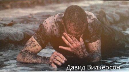 ...хотя я упал, но встану; хотя я во мраке, но Господь свет для меня. (Мих.7:8)
