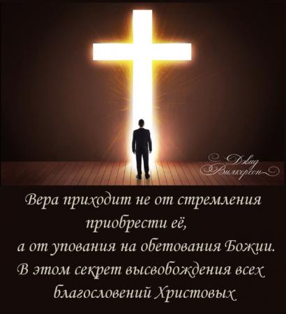Полагаясь на обещания Божии